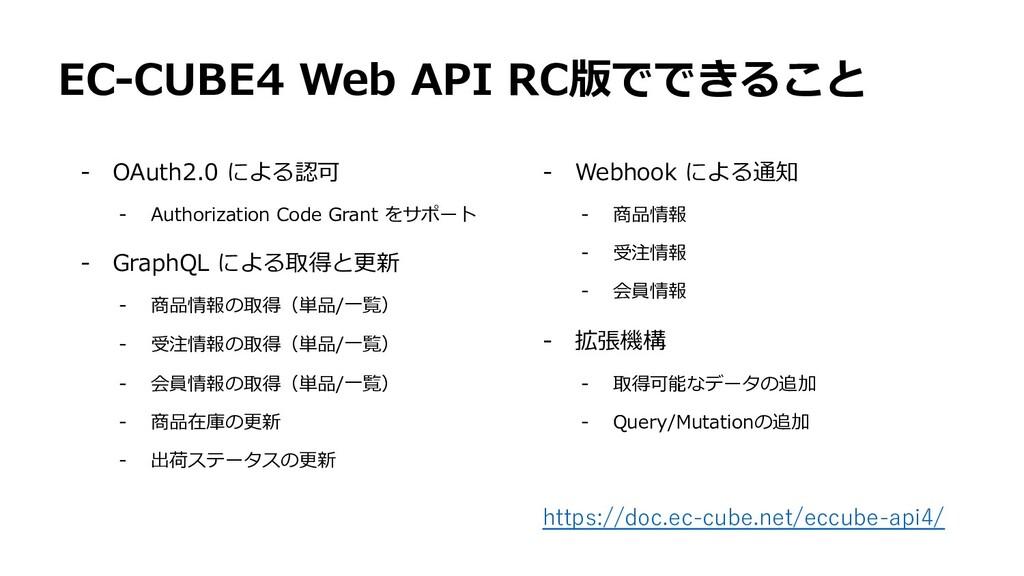 EC-CUBE4 Web API RC版でできること - OAuth2.0 による認可 - A...