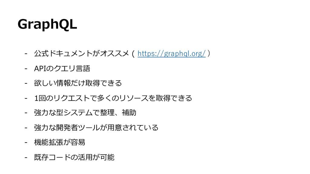 GraphQL - 公式ドキュメントがオススメ ( https://graphql.org/ ...