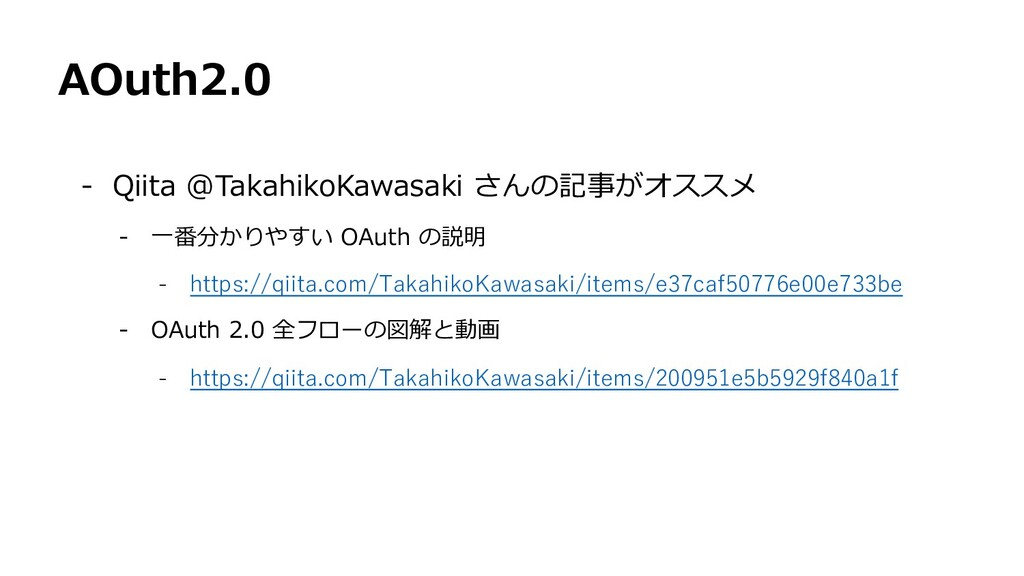 AOuth2.0 - Qiita @TakahikoKawasaki さんの記事がオススメ -...