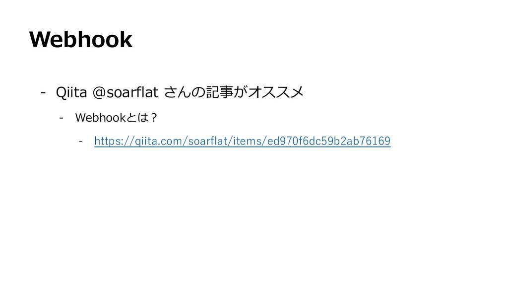 Webhook - Qiita @soarflat さんの記事がオススメ - Webhookと...