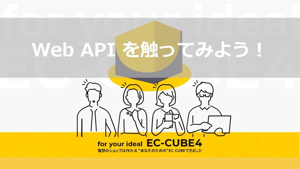 Web API を触ってみよう︕