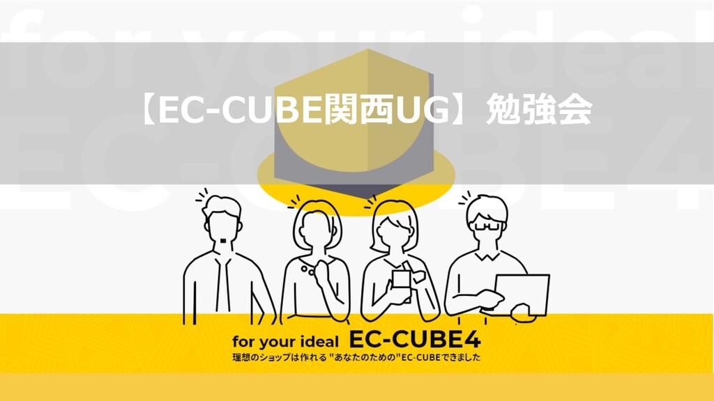【EC-CUBE関⻄UG】勉強会
