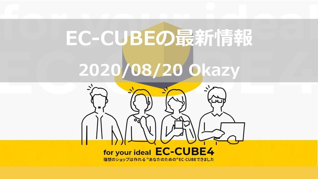 EC-CUBEの最新情報 2020/08/20 Okazy