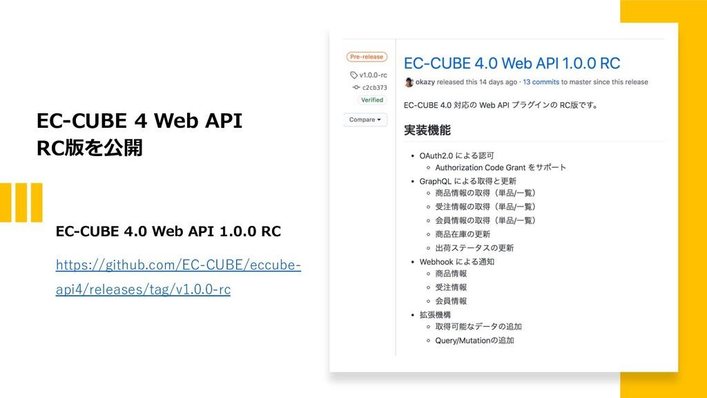 EC-CUBE 4 Web API RC版を公開 EC-CUBE 4.0 Web API 1....