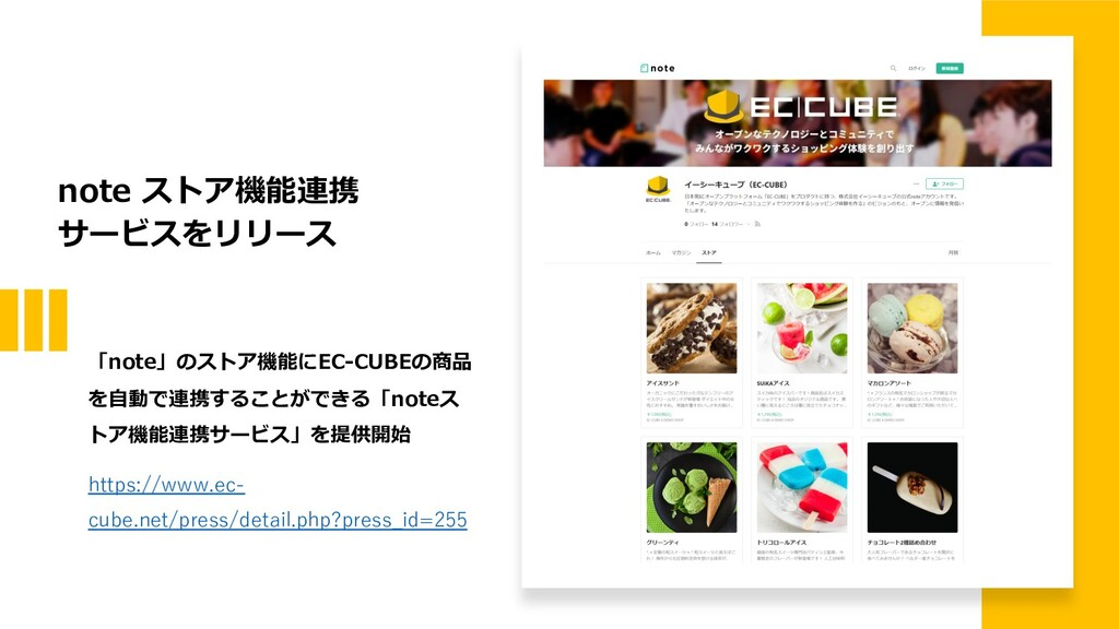 note ストア機能連携 サービスをリリース 「note」のストア機能にEC-CUBEの商品 ...
