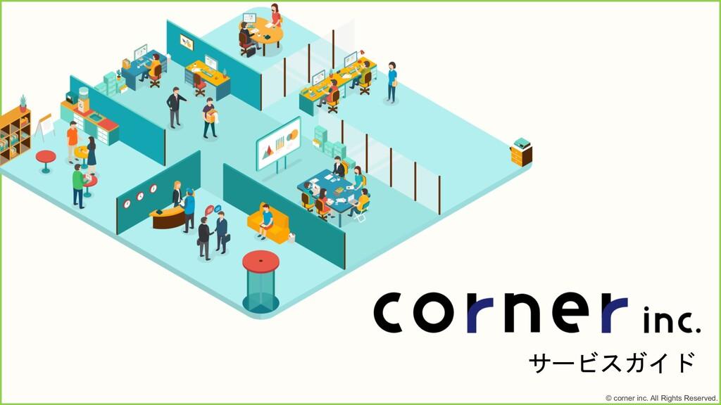 © corner inc. All Rights Reserved. サービスガイド