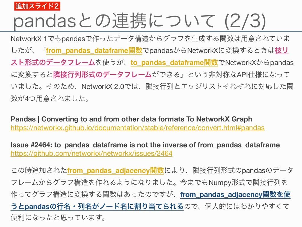 QBOEBTͱͷ࿈ܞʹ͍ͭͯ   NetworkX 1ͰpandasͰ࡞ͬͨσʔλߏ...