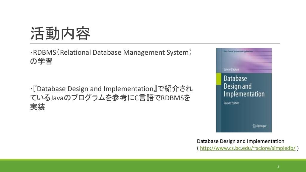 活動内容 ・RDBMS(Relational Database Management Syst...