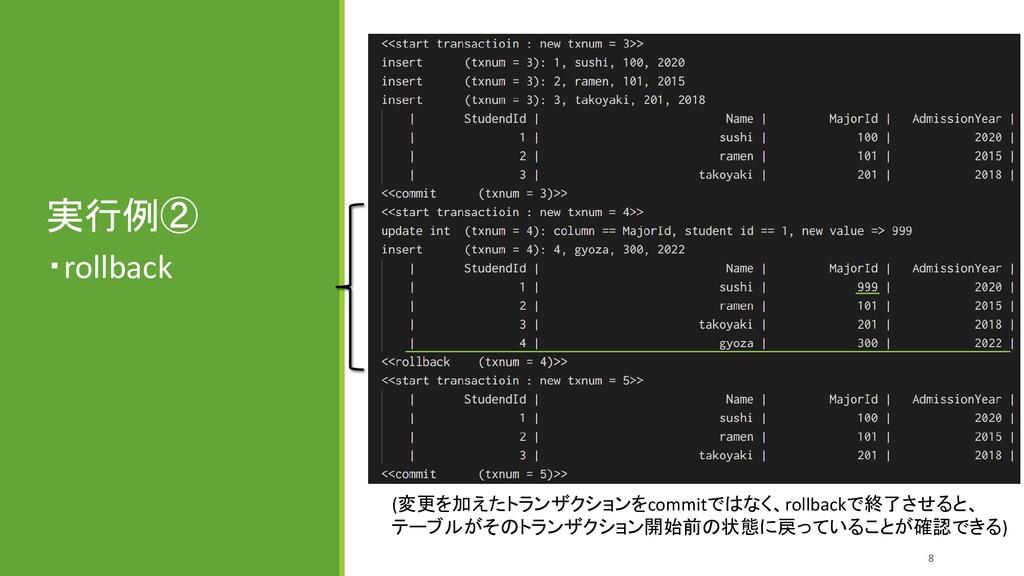 実行例② ・rollback (変更を加えたトランザクションをcommitではなく、rollb...