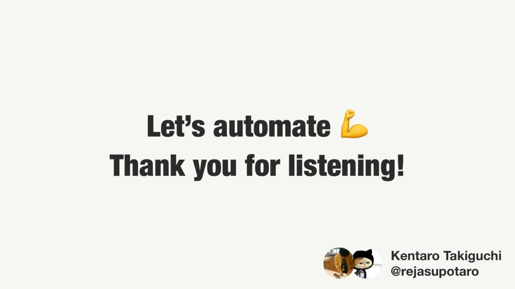 Kentaro Takiguchi @rejasupotaro Let's automate ...