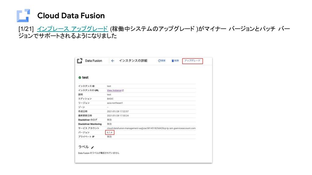 Cloud Data Fusion [1/21] インプレース アップグレード (稼働中システ...