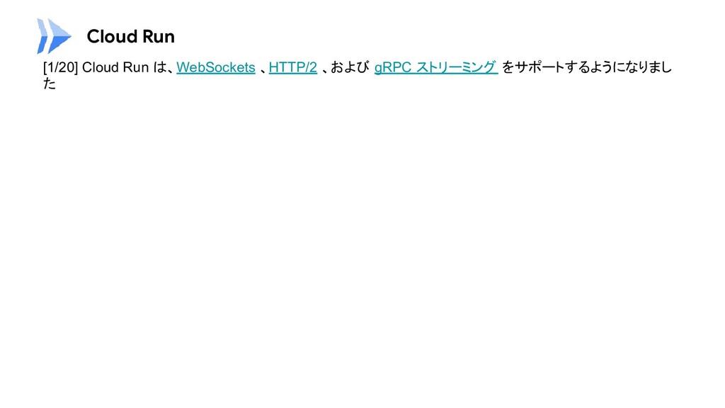 Cloud Run [1/20] Cloud Run は、WebSockets 、HTTP/2...