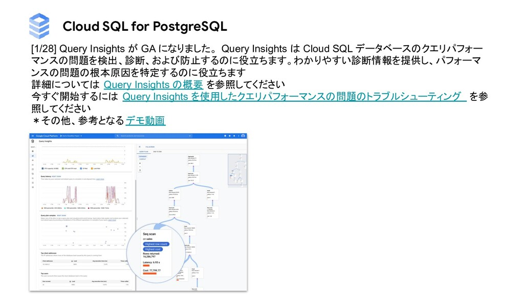 Cloud SQL for PostgreSQL [1/28] Query Insights ...