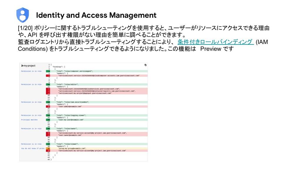 Identity and Access Management [1/20] ポリシーに関するト...