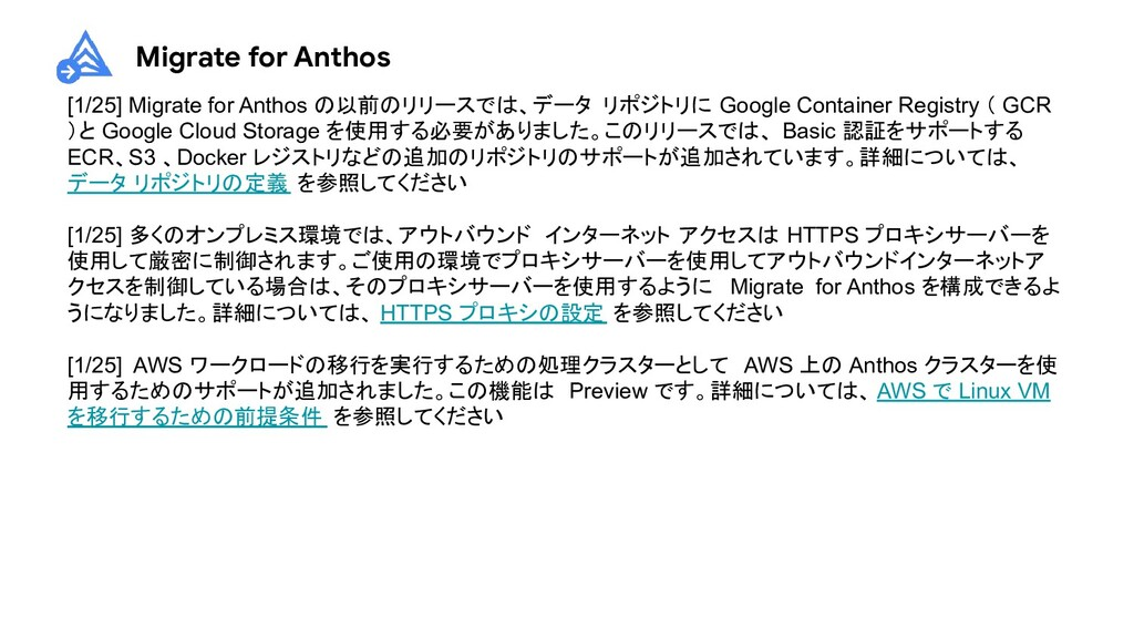Migrate for Anthos [1/25] Migrate for Anthos の以...