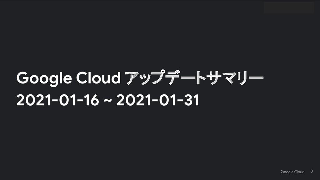 Google Cloud アップデートサマリー 2021-01-16 ~ 2021-01-31...