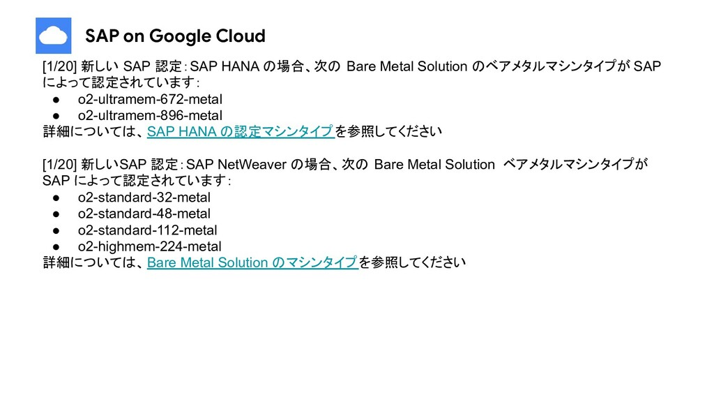 SAP on Google Cloud [1/20] 新しい SAP 認定:SAP HANA ...