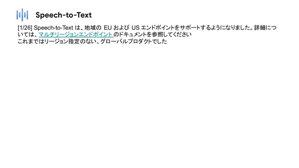 Speech-to-Text [1/26] Speech-to-Text は、地域の EU お...
