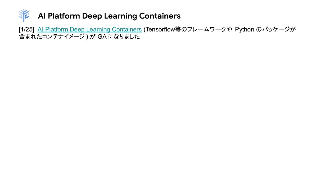 AI Platform Deep Learning Containers [1/25] AI ...