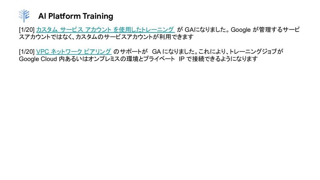 AI Platform Training [1/20] カスタム サービス アカウント を使用...