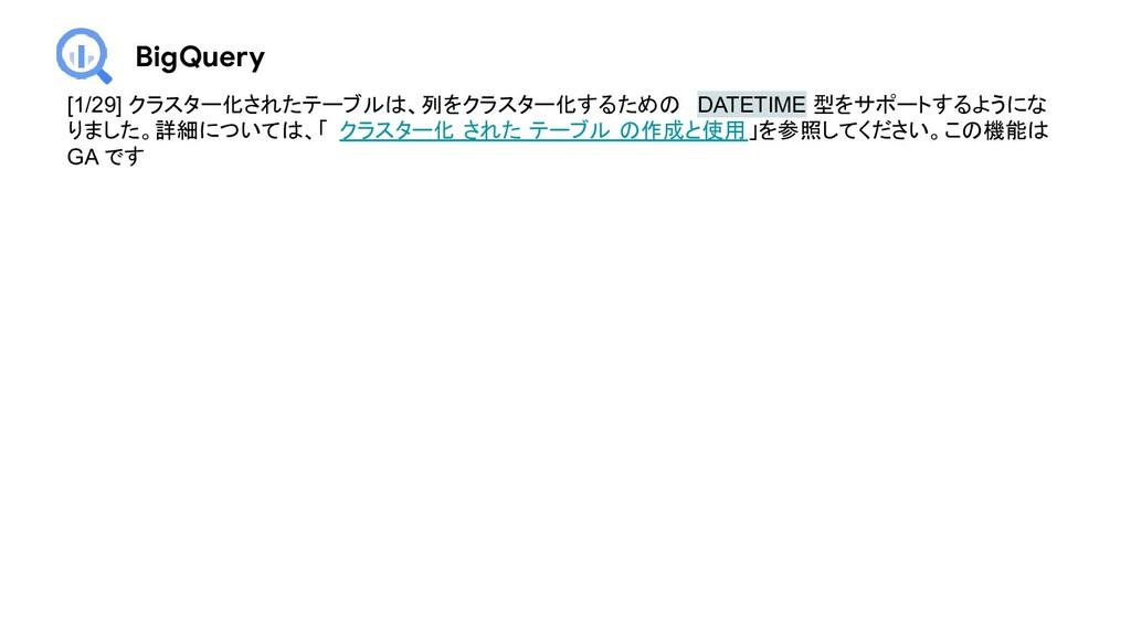 BigQuery [1/29] クラスター化されたテーブルは、列をクラスター化するための DA...