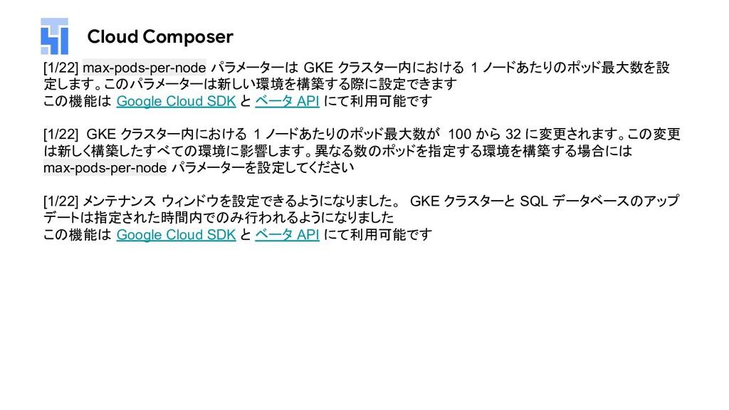 Cloud Composer [1/22] max-pods-per-node パラメーターは...