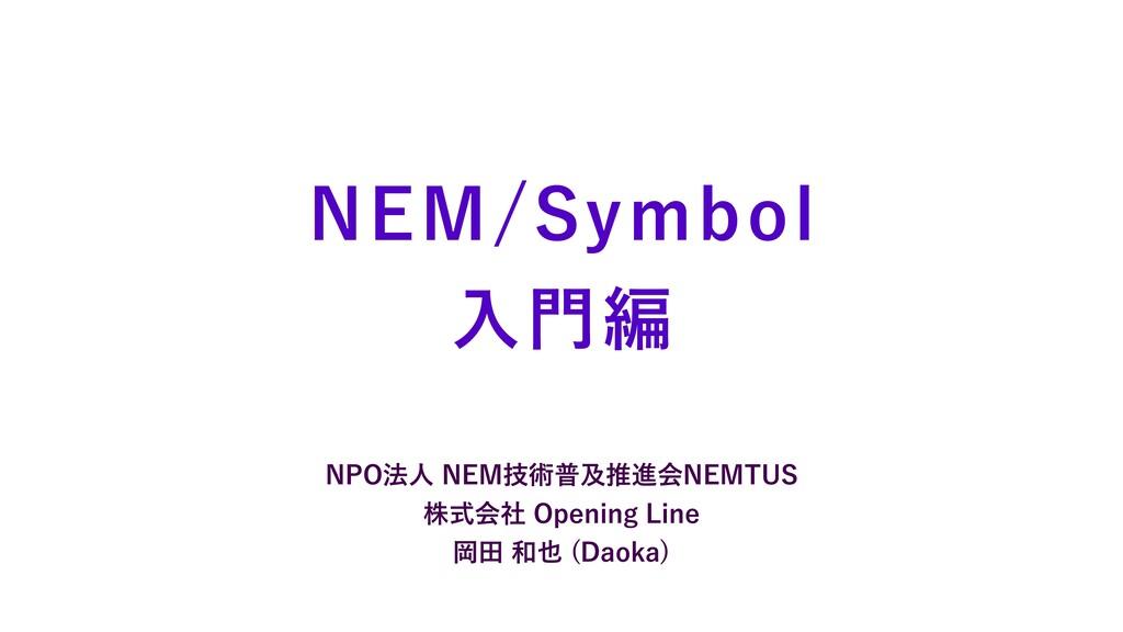 NEMTUS勉強会 #1 NEM/Symbol入門編 資料を公開しました