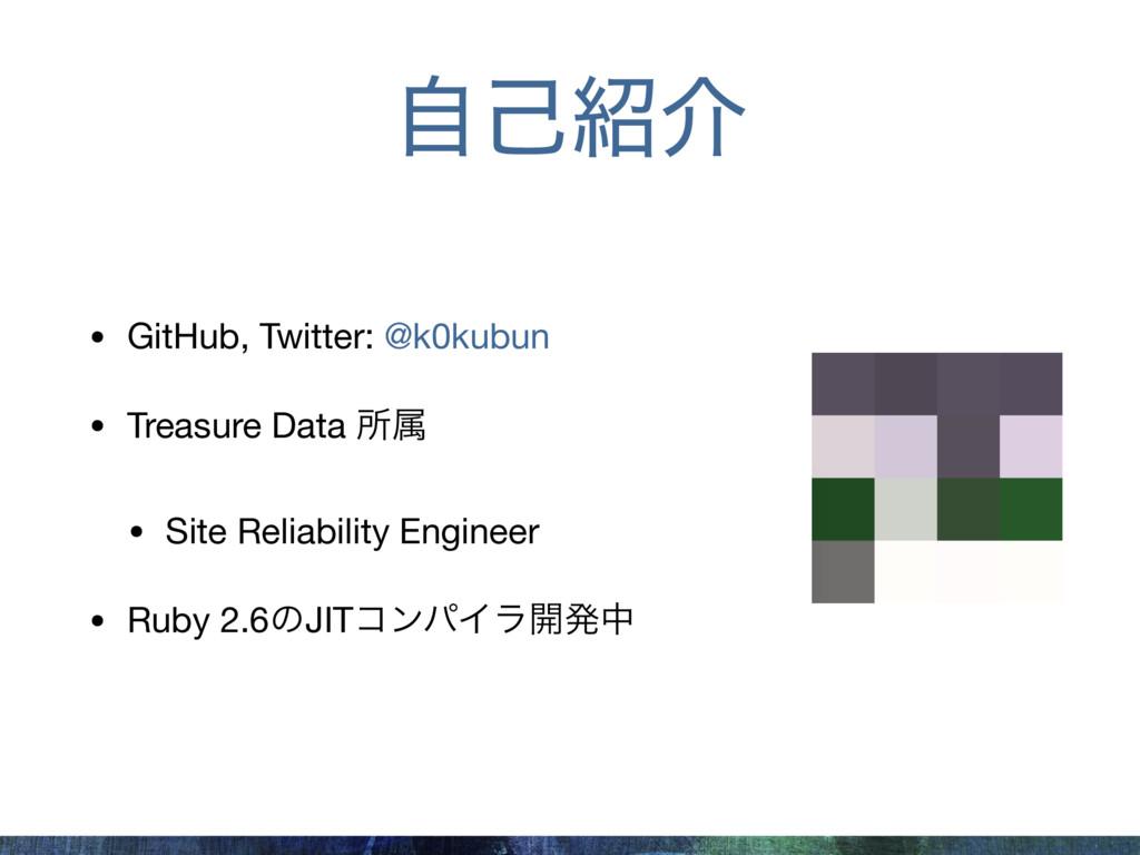 ࣗݾհ • GitHub, Twitter: @k0kubun  • Treasure Da...
