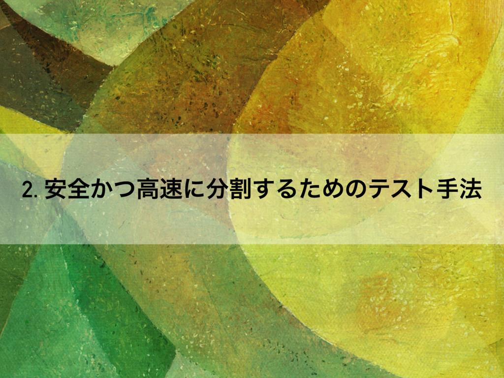 2. ҆શ͔ͭߴʹׂ͢ΔͨΊͷςετख๏