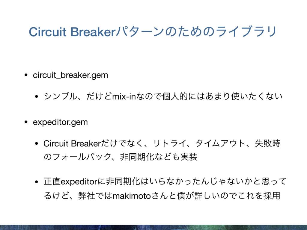 Circuit BreakerύλʔϯͷͨΊͷϥΠϒϥϦ • circuit_breaker....