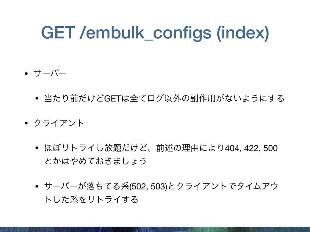 GET /embulk_configs (index) • αʔόʔ  • ͨΓલ͚ͩͲGET...