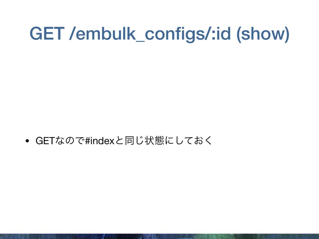 GET /embulk_configs/:id (show) • GETͳͷͰ#indexͱಉ͡...