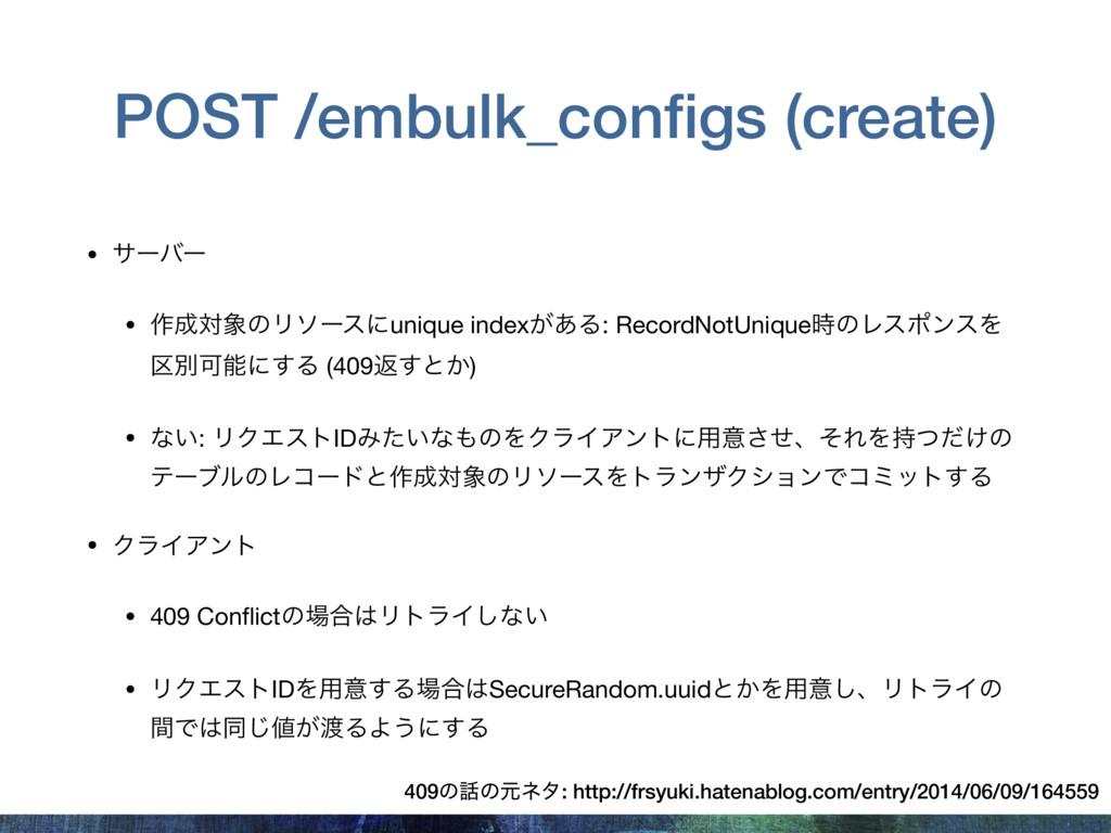 POST /embulk_configs (create) • αʔόʔ  • ࡞ରͷϦιʔ...