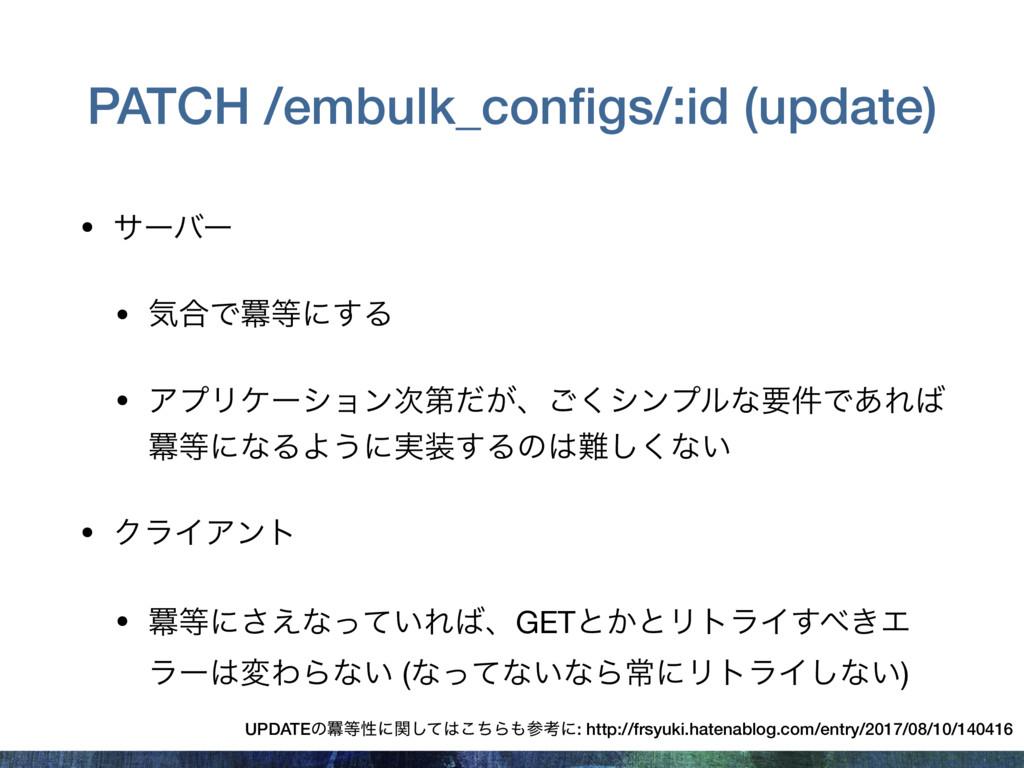 PATCH /embulk_configs/:id (update) • αʔόʔ  • ؾ߹Ͱ...
