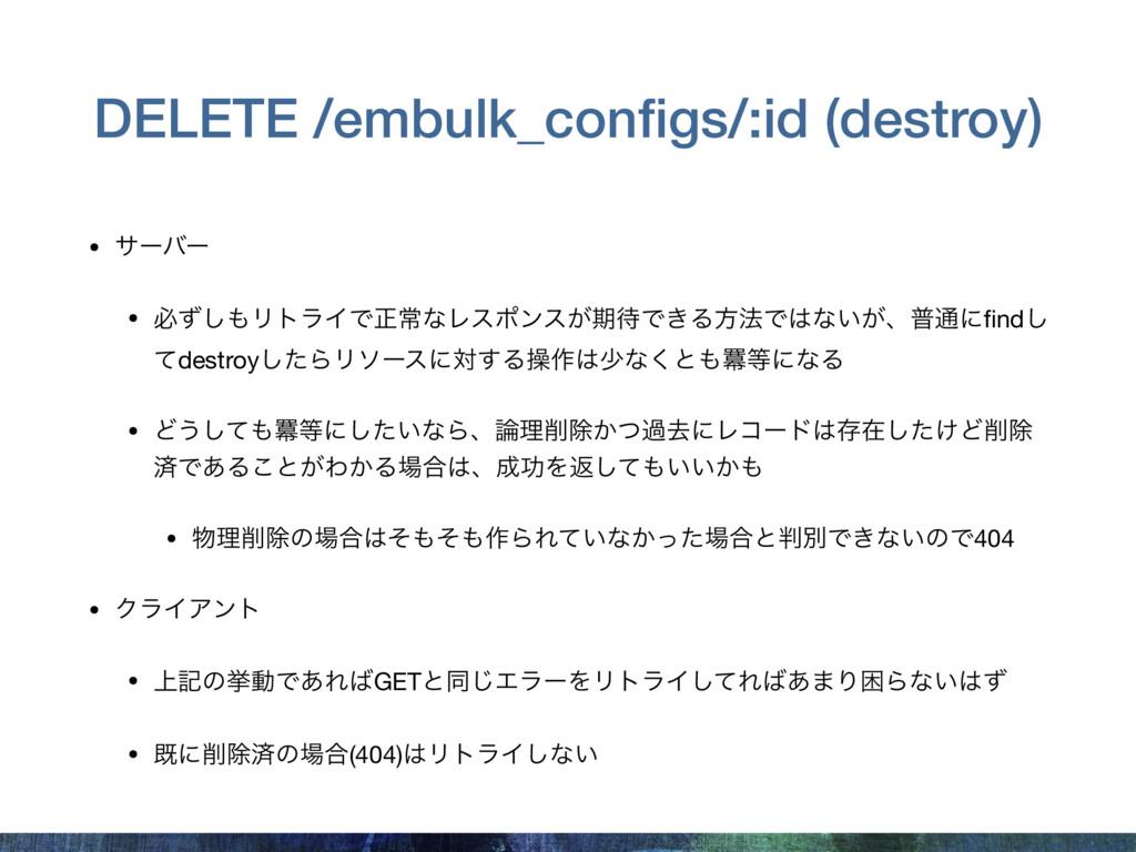 DELETE /embulk_configs/:id (destroy) • αʔόʔ  • ඞ...