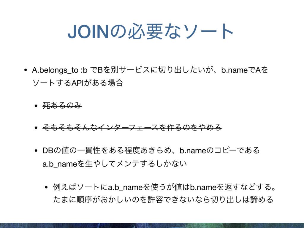 JOINͷඞཁͳιʔτ • A.belongs_to :b ͰBΛผαʔϏεʹΓग़͍͕ͨ͠ɺ...