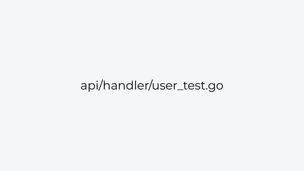 api/handler/user_test.go