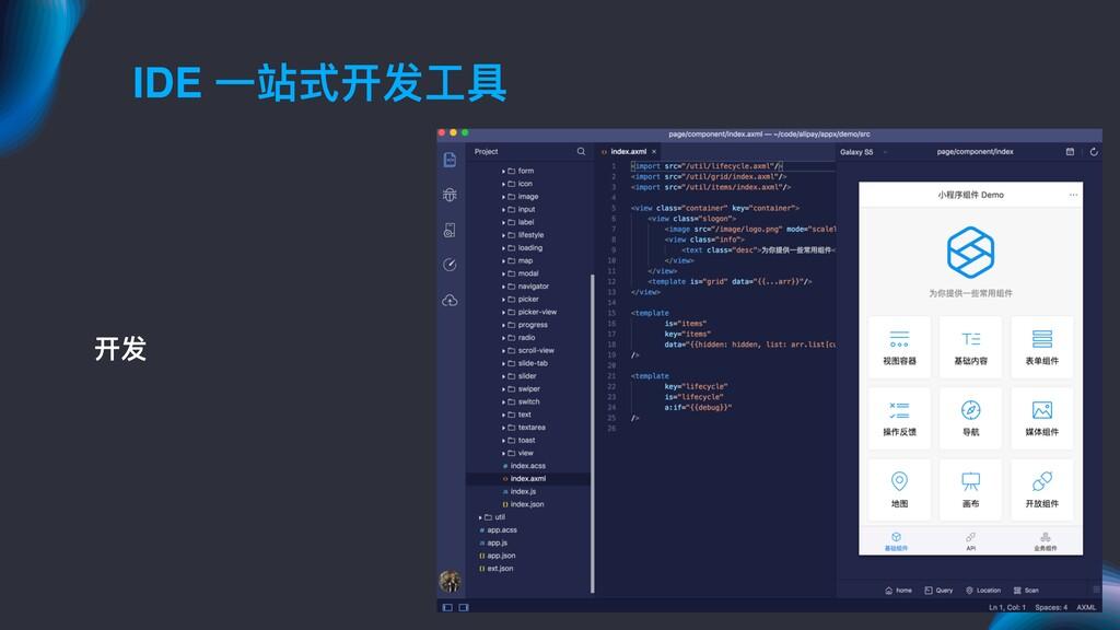 IDE ⼀一站式开发⼯工具 开发