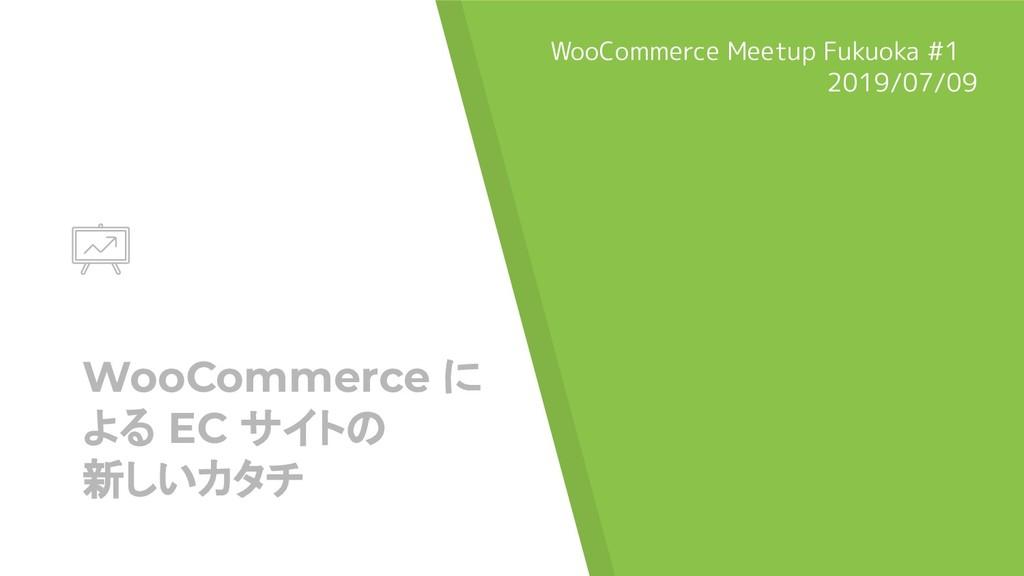 WooCommerce に よる EC サイトの 新しいカタチ WooCommerce Mee...