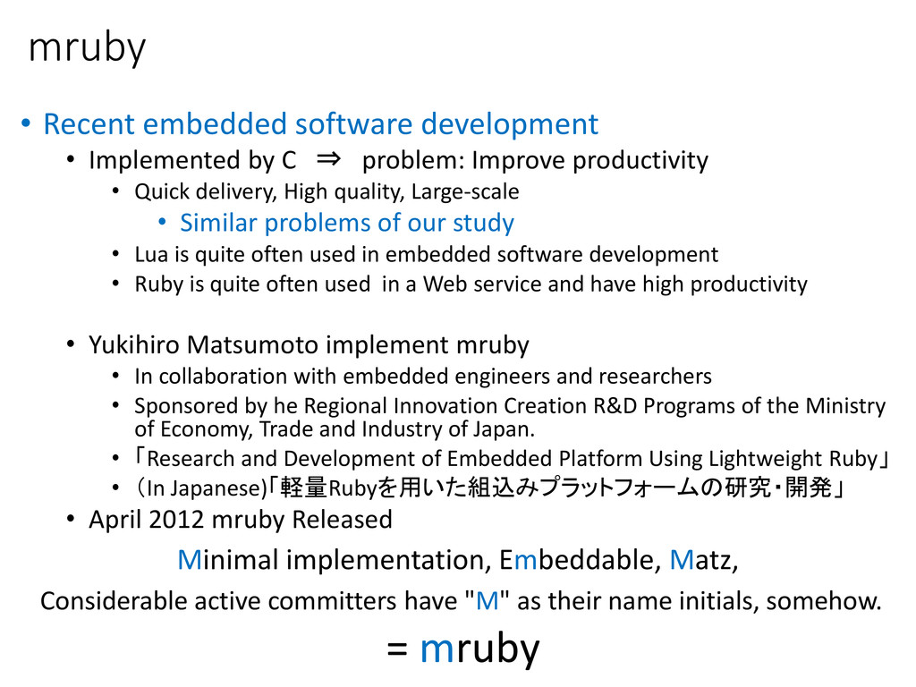 mruby • Recent embedded software development • ...