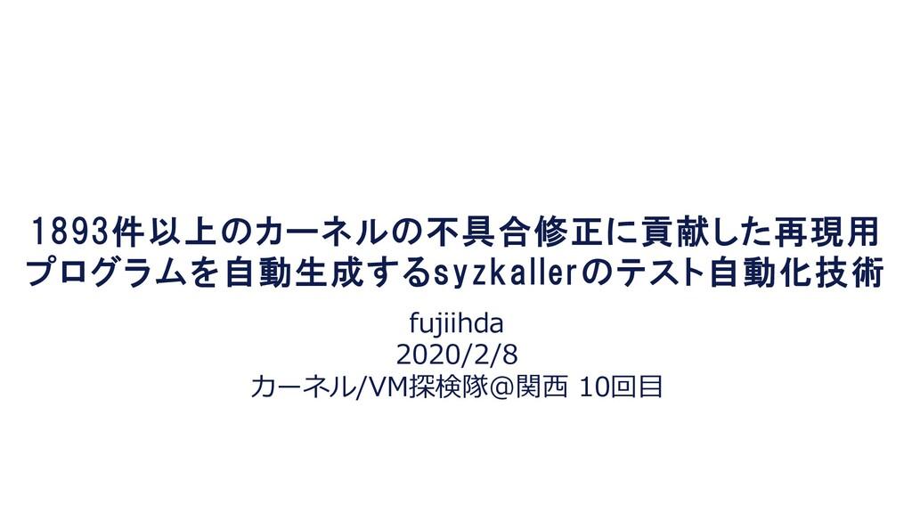 fujiihda 2020/2/8 カーネル/VM探検隊@関⻄ 10回⽬ 1893件以上のカー...