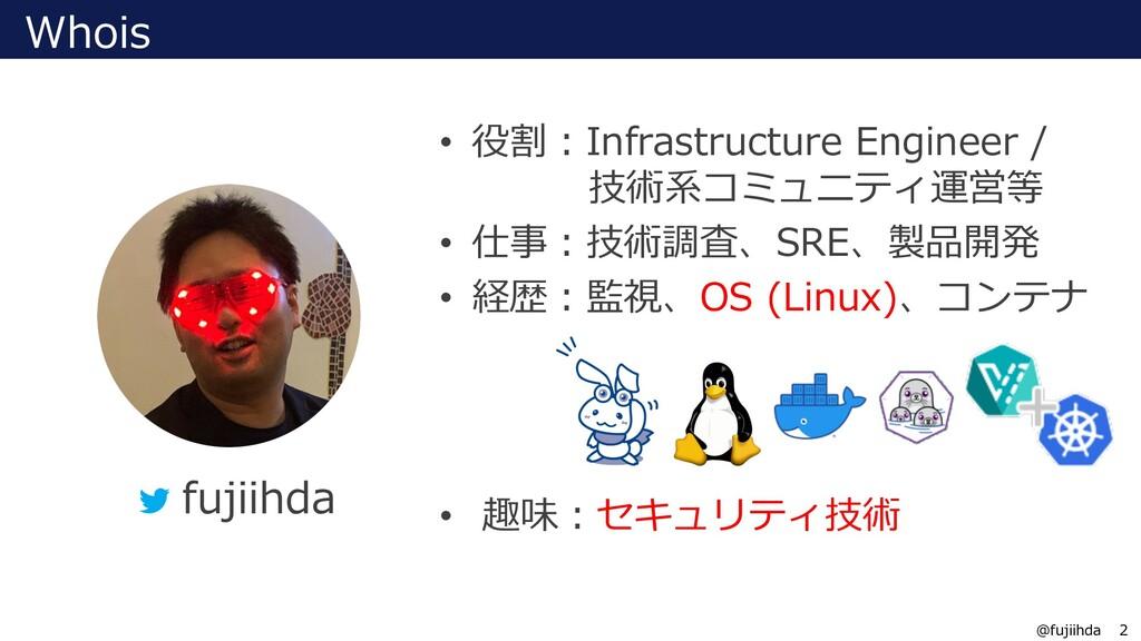 2 2 @fujiihda Whois fujiihda • 役割︓Infrastructur...