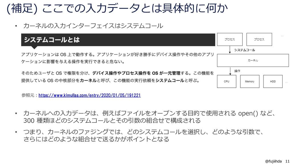 11 11 @fujiihda (補⾜) ここでの⼊⼒データとは具体的に何か • カーネルの⼊...