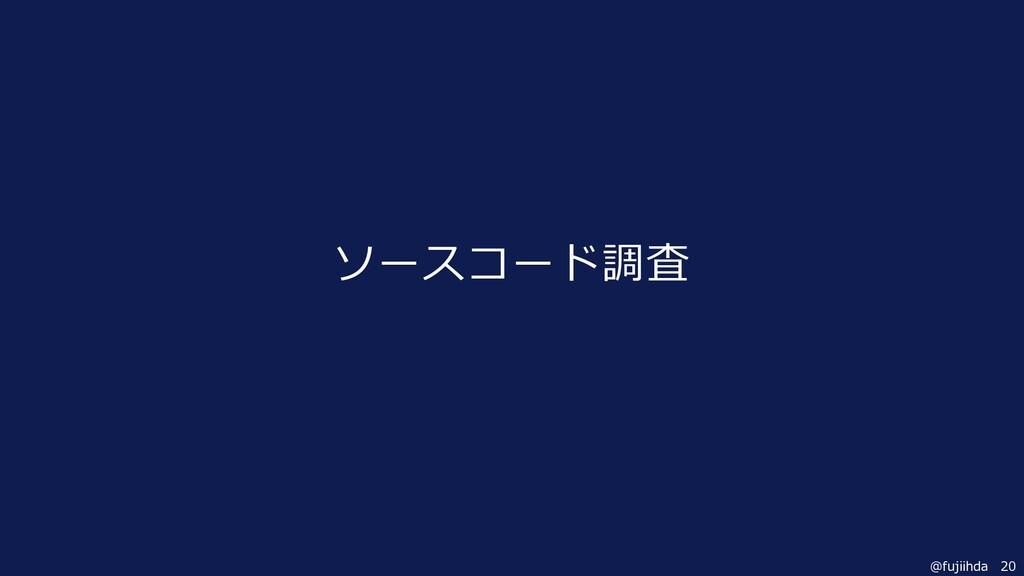 20 @fujiihda ソースコード調査