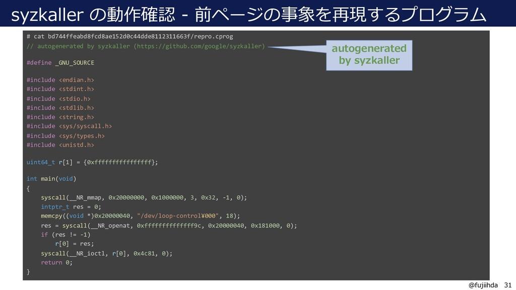 31 31 @fujiihda syzkaller の動作確認 - 前ページの事象を再現するプ...