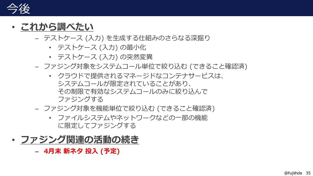 35 35 @fujiihda 今後 • これから調べたい – テストケース (⼊⼒) を⽣成...