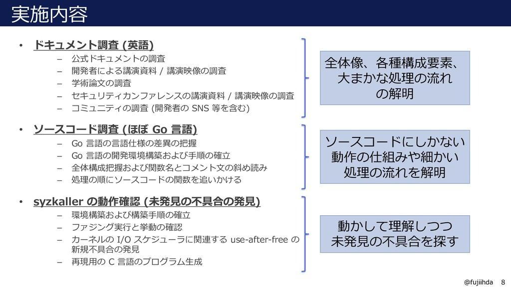 8 8 @fujiihda 実施内容 • ドキュメント調査 (英語) – 公式ドキュメントの調...