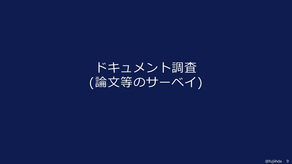 9 @fujiihda ドキュメント調査 (論⽂等のサーベイ)