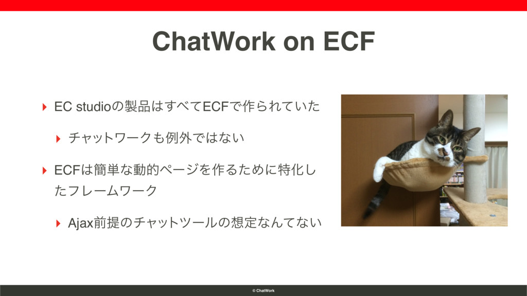 © ChatWork ChatWork on ECF ▸ EC studioͷ੡඼͸͢΂ͯEC...
