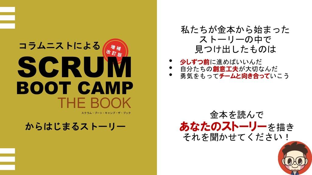 コラムニストによる SCRUM BOOT CAMP THE BOOK スクラム・ブート・キャン...